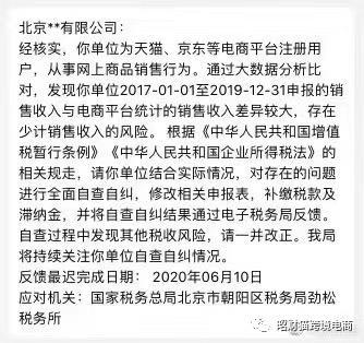 天猫京东网店被要求自查三年补税 大数据下电商征税盲点不再