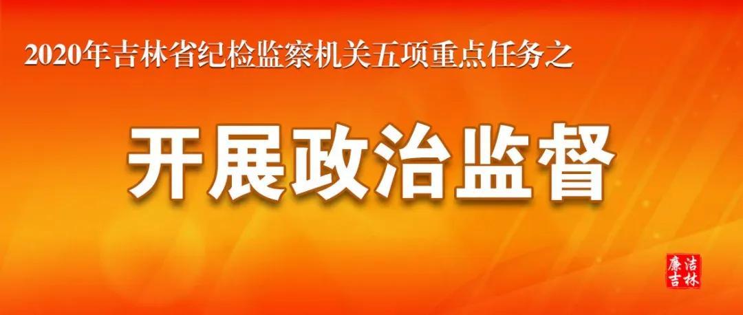 [杏悦平台]督|十杏悦平台一届省委第八轮巡视开始图片