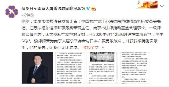 摩天娱乐:日逝世曾为南京摩天娱乐大屠杀幸图片
