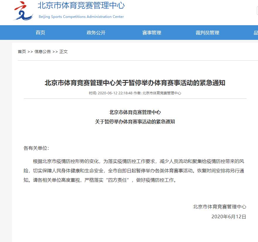 北京即日起暂停举办各类体育赛事
