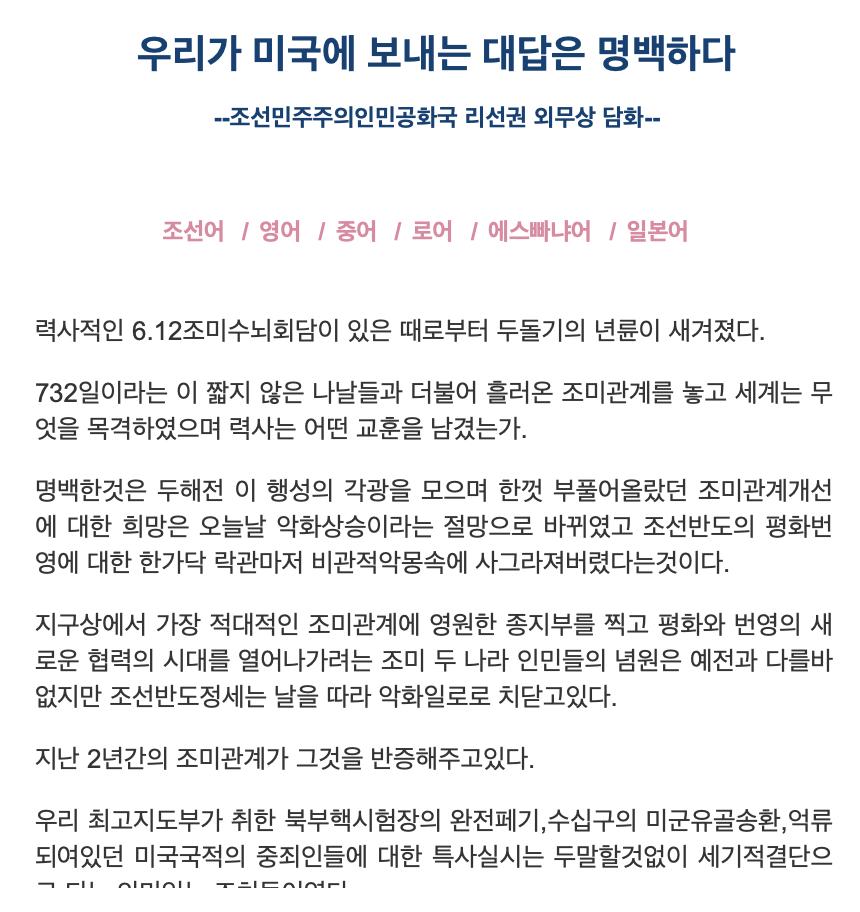 △朝中社报道截图