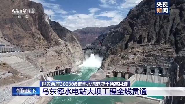 世界第七!乌东德水电站大坝工程全线贯通图片