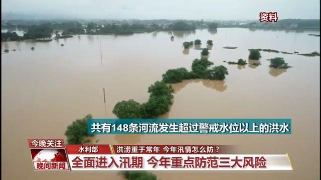 全面进入汛期洪涝重于常年 今年汛情怎么防?图片