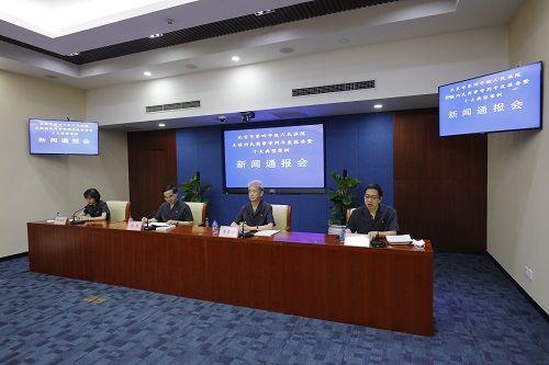 四中院发布互联网民商事审判年度报告图片