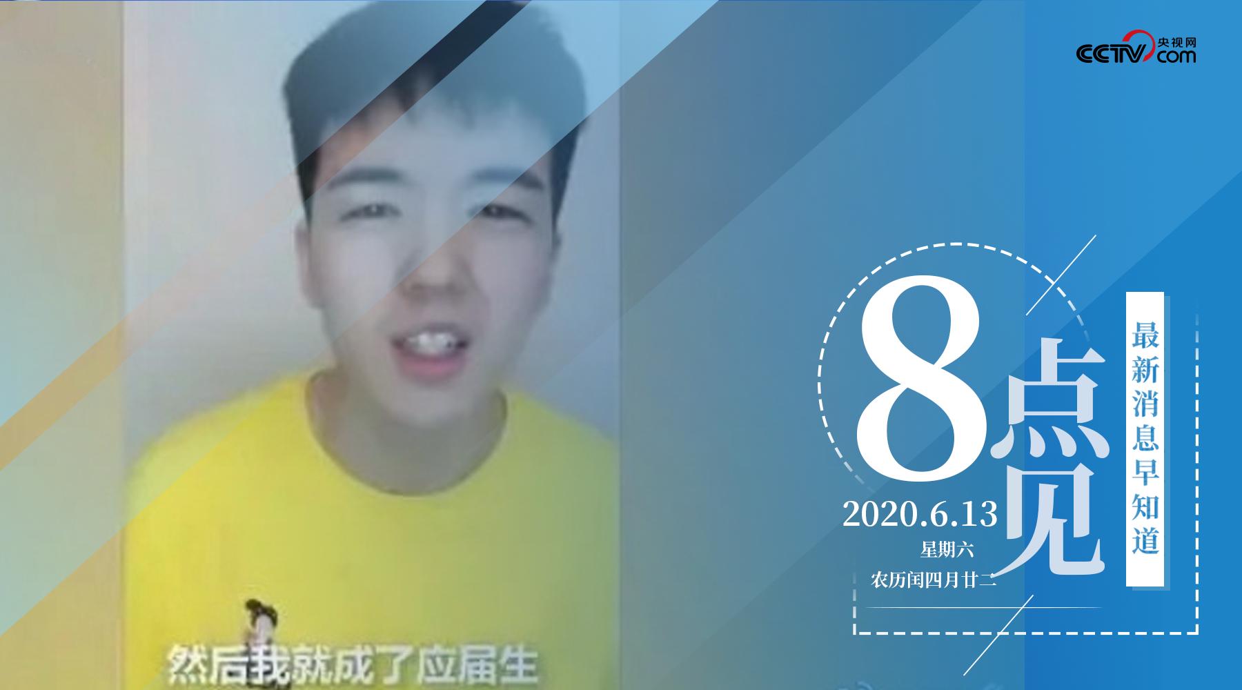 百事2平台:报三百事2平台连仝卓伪造应届生身份事图片