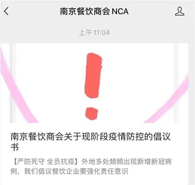 南京餐饮商会倡议暂停供应生食类海鲜等菜品图片