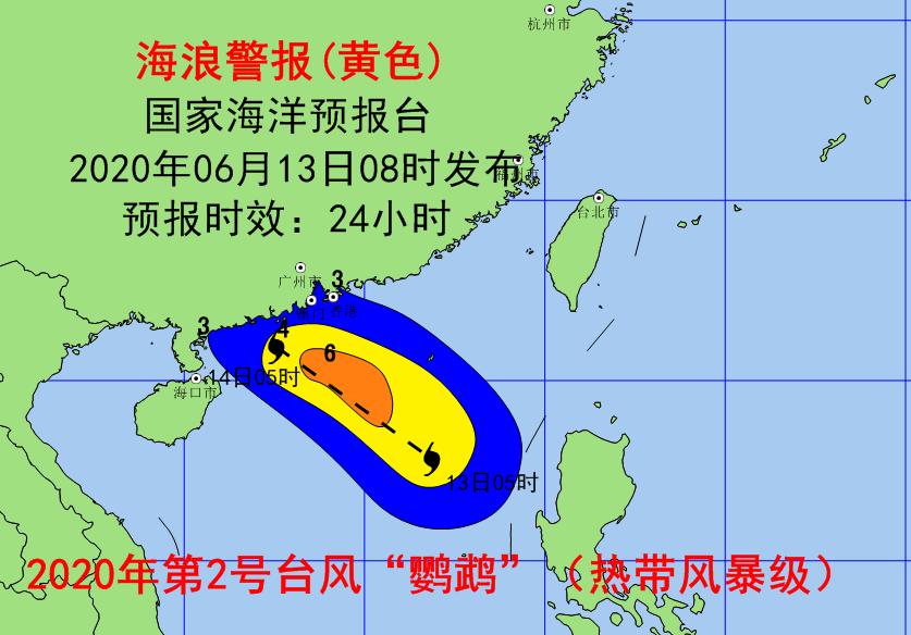 「摩天平台」台风鹦鹉影响国家海洋预报台发摩天平台布图片
