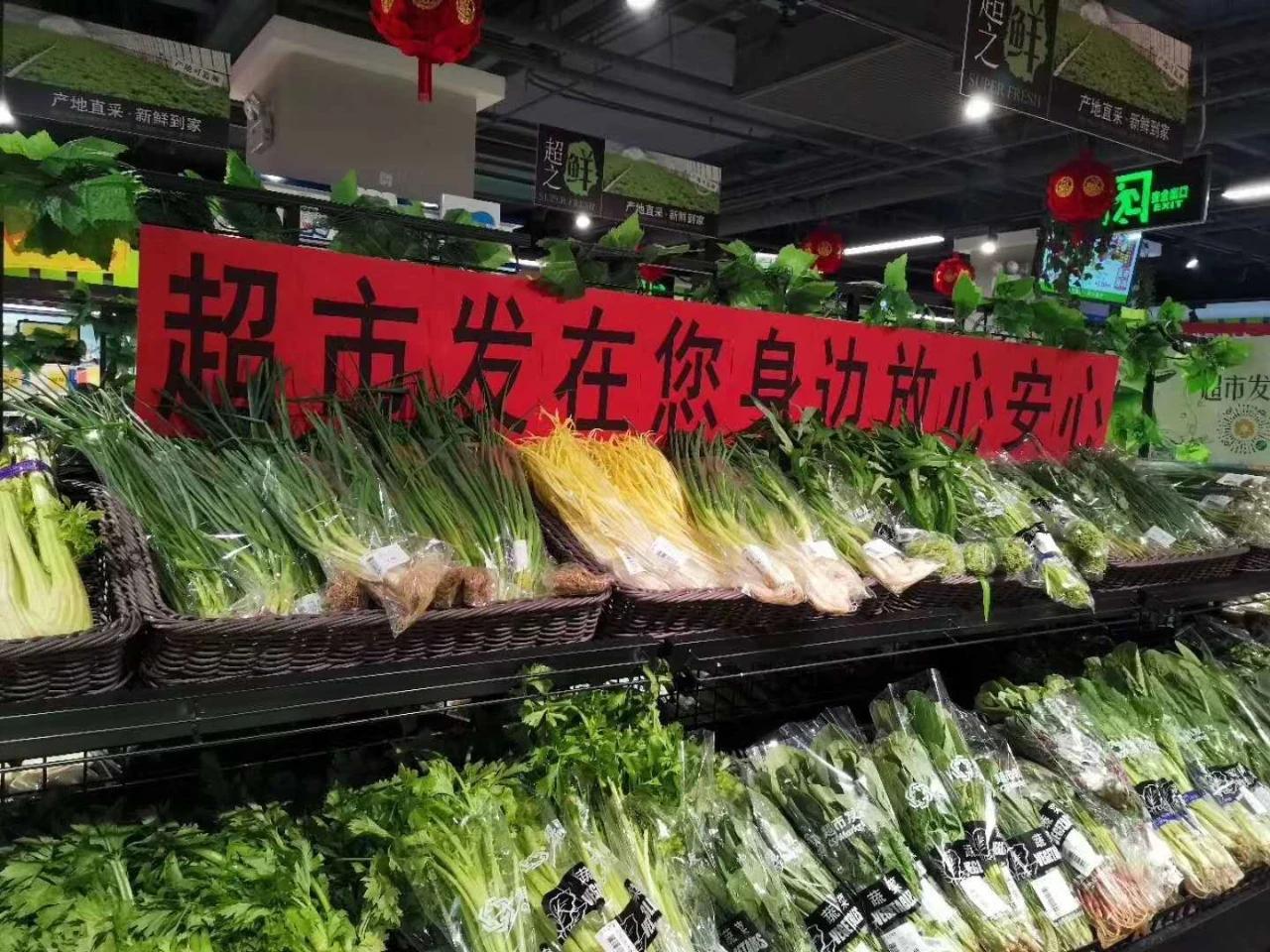 北京超市发:全面做好紧急调货准备 保证供应不涨价图片