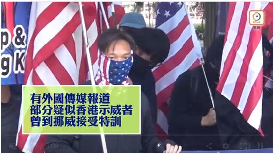 """香港""""东网""""视频截图"""