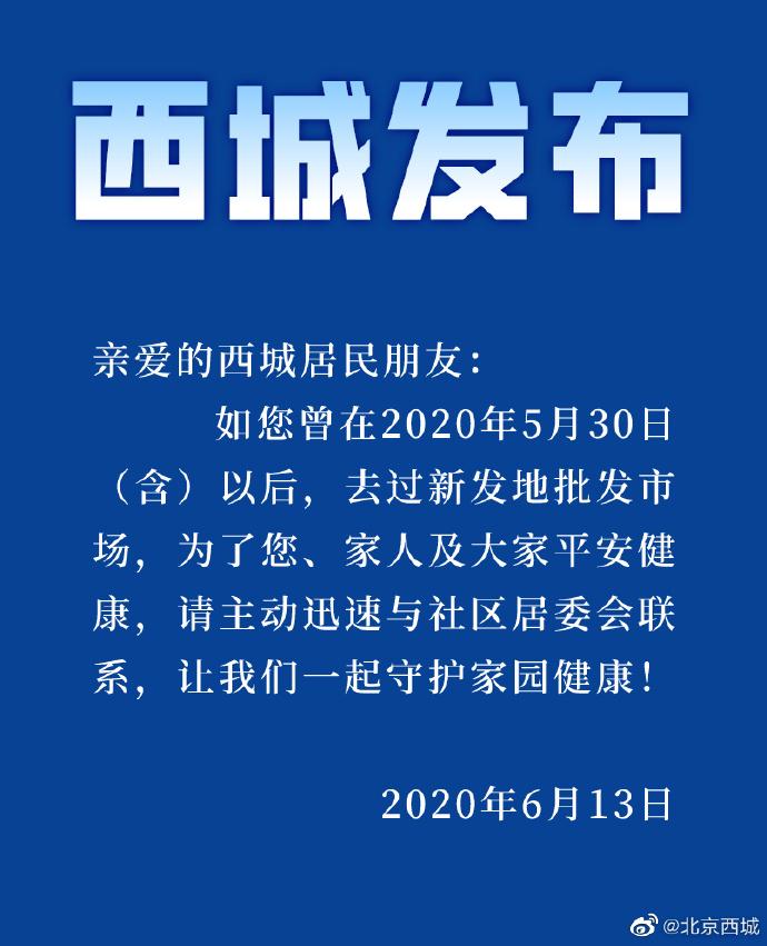 北京多区发布公告:5月30日(含)后去过新发地批发市场人员请迅速报告图片