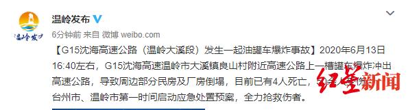 浙江温岭一油罐车爆炸 已致61人受伤图片