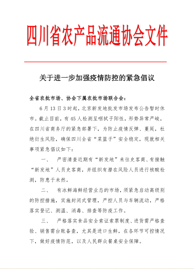 【百事2】急倡议严查近期有北京百事2新发地图片