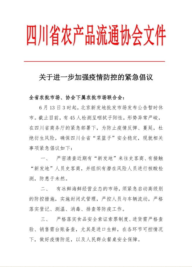 [蓝冠]四川经营冰蓝冠鲜海鲜市场紧急启动高级别图片