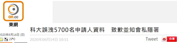 外泄5700个申请人资料 香港科技大学:职员不慎造成图片