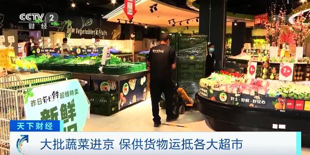 别慌!2000多吨蔬果连夜进京图片