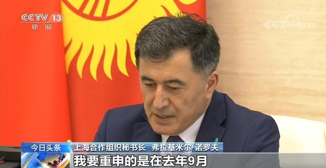上合组织秘书长:中方维护本国安全纯属中国内政图片