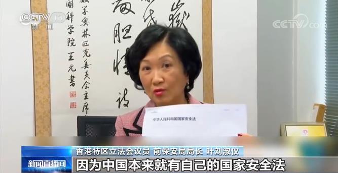 叶刘淑仪接受德媒采访:推动涉港国安立法是中国的正当权利图片