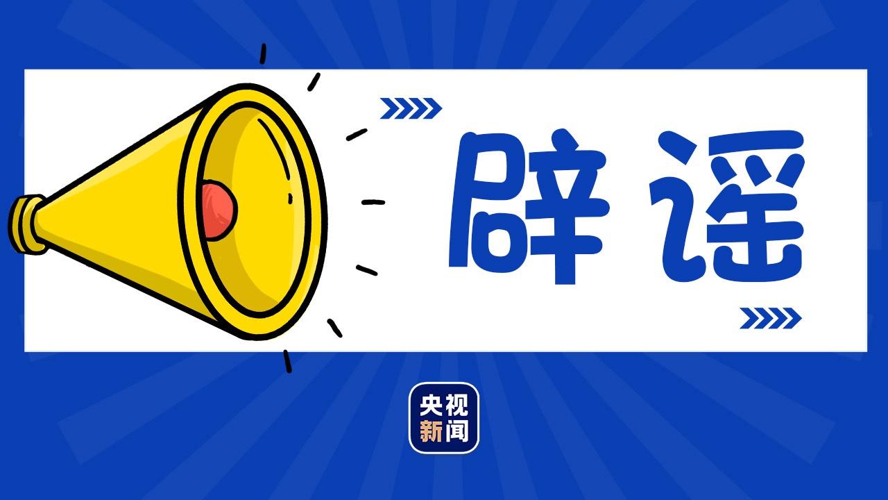 【太阳2】视新闻辟谣四连关于北京疫情这太阳2些都是图片