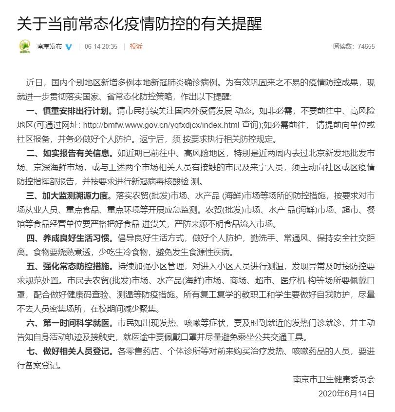 江苏南京市发布关于当前常态化疫情防控的有关提醒图片