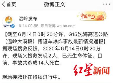 摩天登录:浙江温岭槽罐车爆炸波及附摩天登录近村庄图片