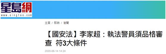 """香港保安局长李家超:执行""""港区国安法""""警员须通过品格审查,查验对港忠诚度图片"""