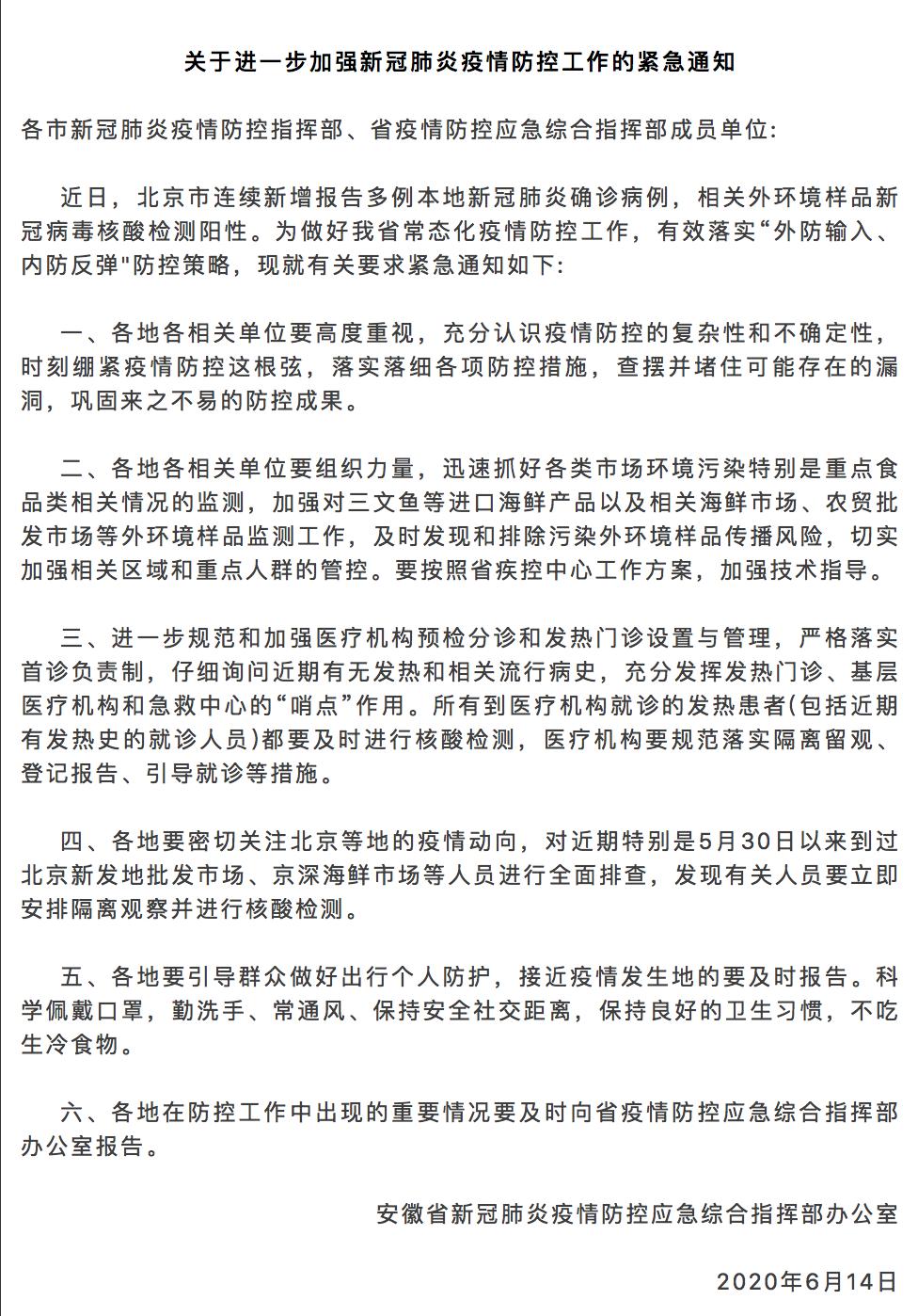 安徽紧急通知排查近期到过北京新发地市场人员图片