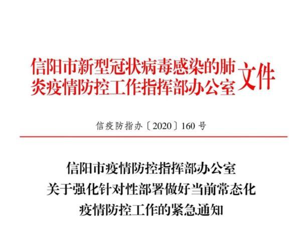 河南信阳发布紧急通知!对北京来信返信人员进行全面摸排图片