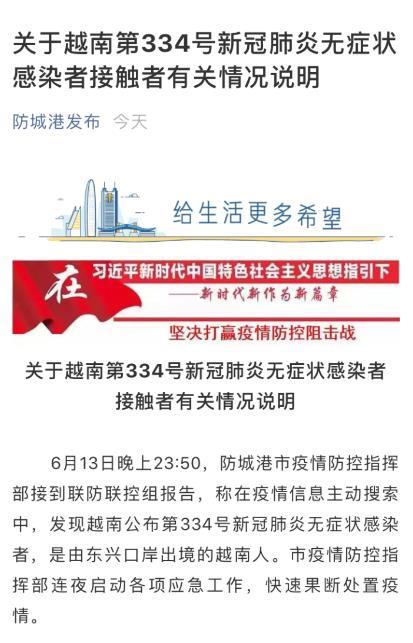广西防城港发布有关越南第334号新冠肺炎无症状感染者接触者的情况图片