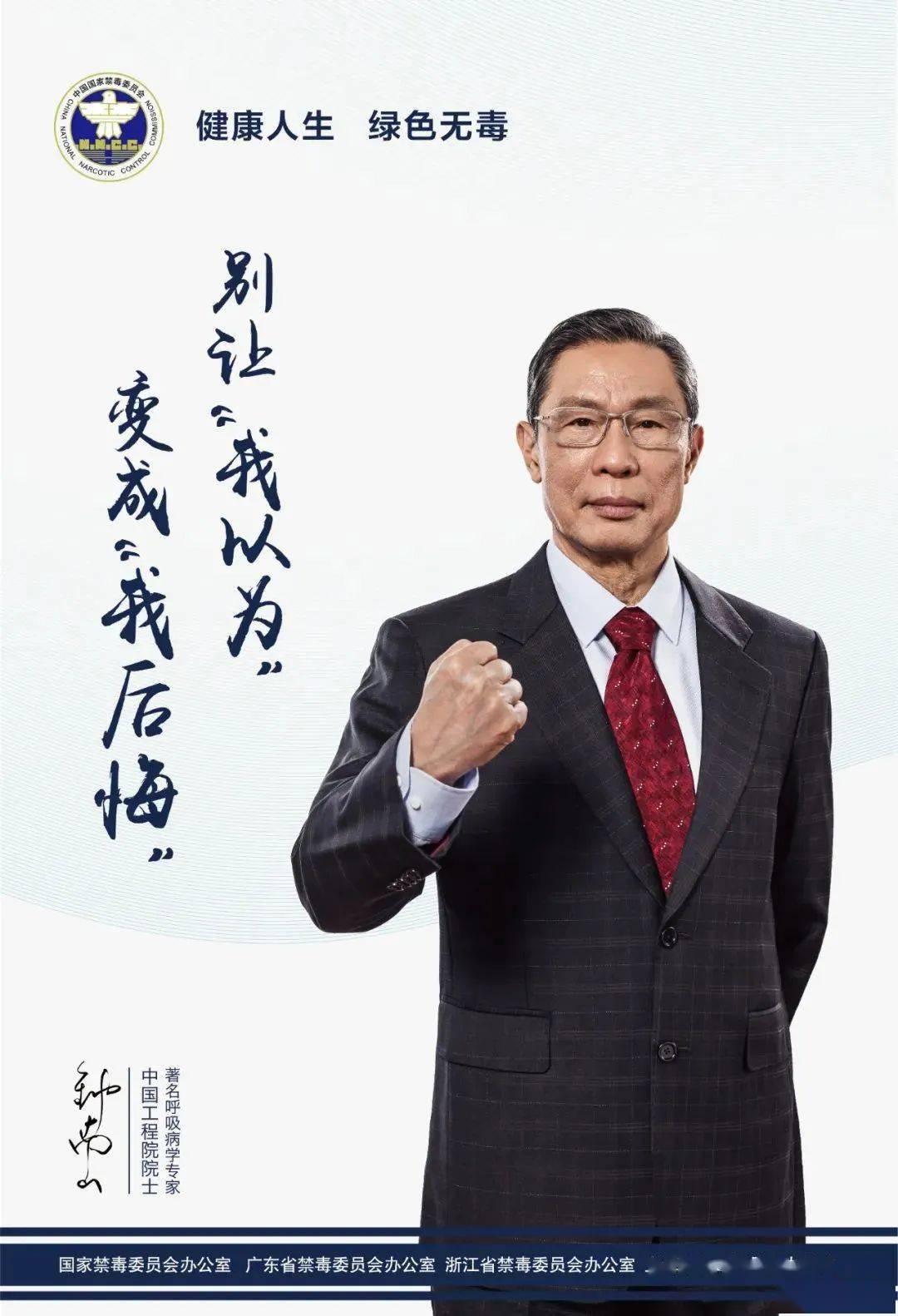钟南山、李兰娟、张文宏助力禁毒图片