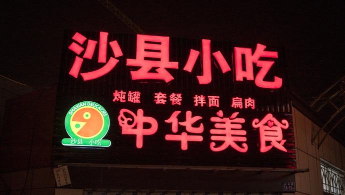 地摊经济始祖:沙县为什么有小吃?沙县小吃为什么红遍全国?图片