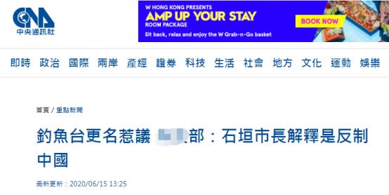 日本要对钓鱼岛行政区划更名都怪大陆?民进党当局想甩锅被网民看破图片