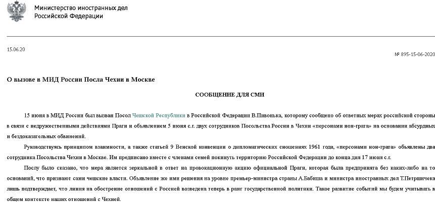 △俄罗斯外交部相关声明(图片来源:俄罗斯外交部)