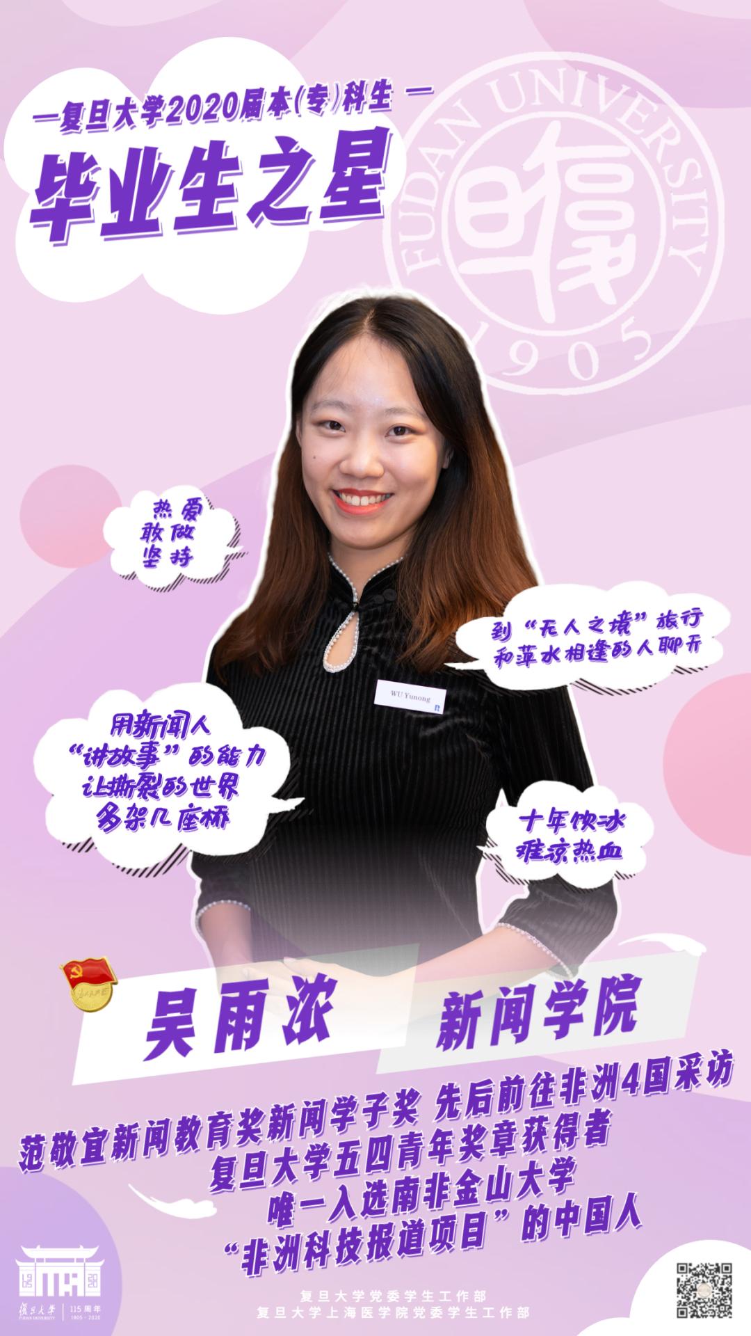 高德招商:生高德招商之星丨吴雨浓在世图片