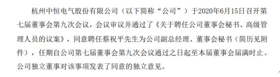 中恒电气聘任蔡祝平为公司副总经理、董事会秘书