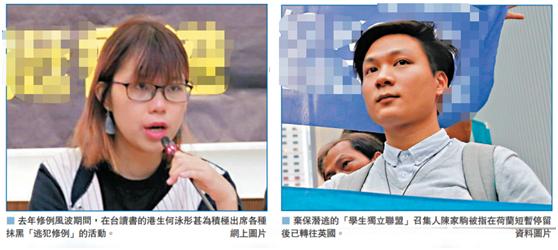 何泳彤(左)与陈家驹(右)。图源:香港《大公报》