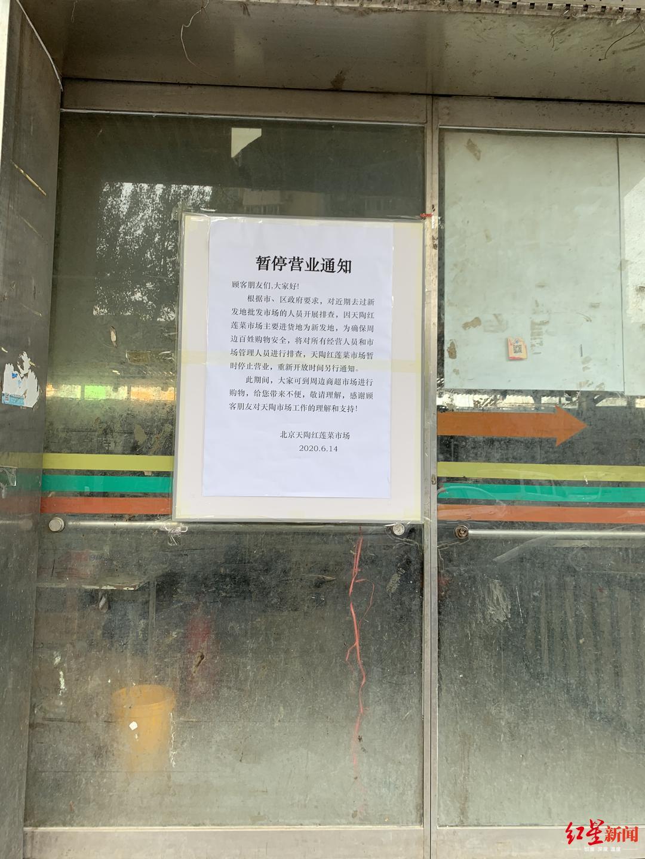 「天富代理」京又有天富代理两家市场因发现确诊病例图片