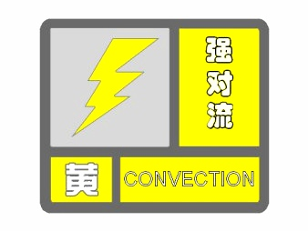 [摩天测速]云南摩天测速发布强对流黄色预警图片