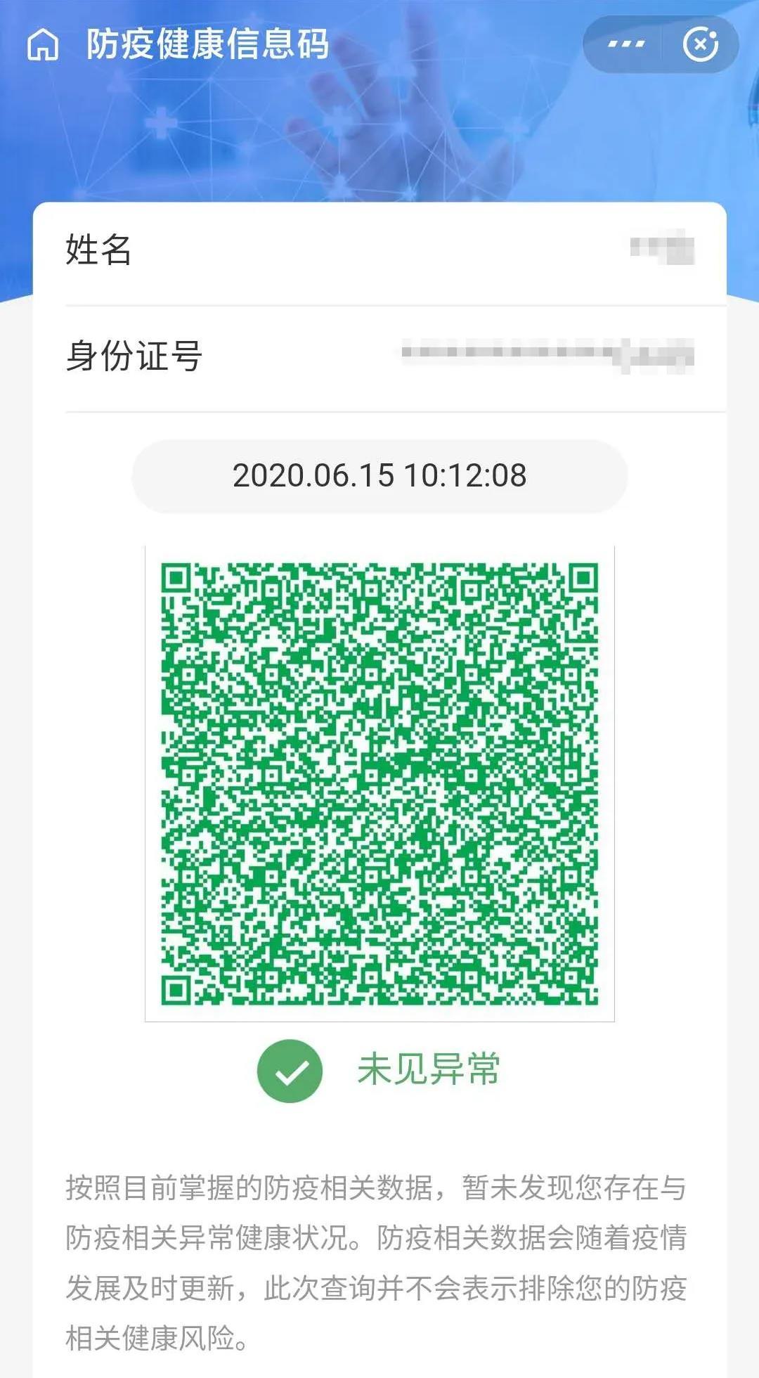 北京居民现在还能出京吗?去哪些地方需要隔离?一文看懂图片