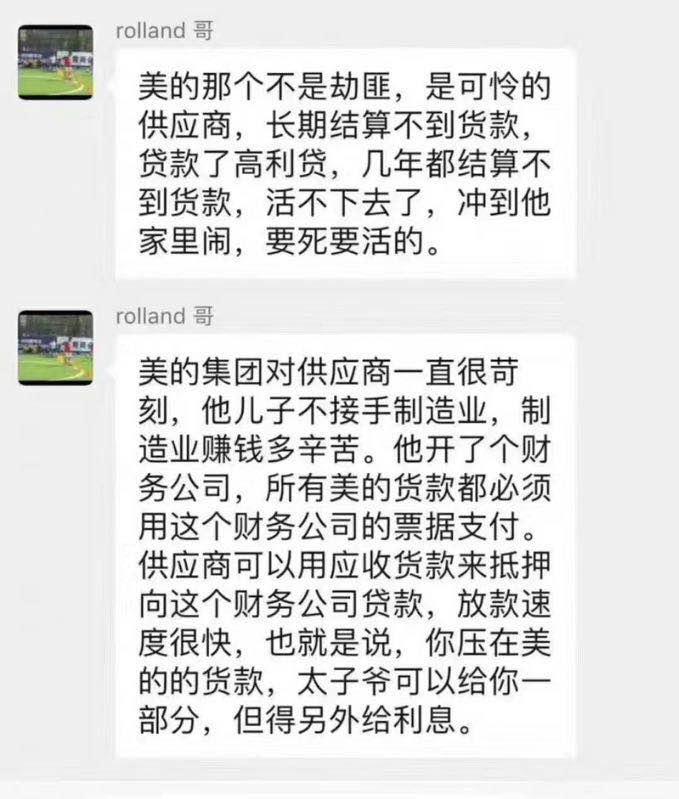 杏鑫美的副总杏鑫裁传闻是恶意诽谤对造谣图片