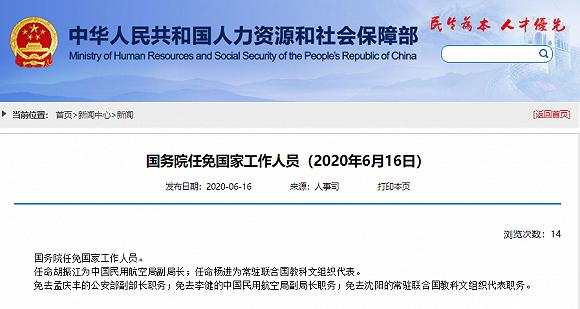 国务院:任命胡振江为中国民用航空局副局长,免去孟庆丰的公安部副部长职务