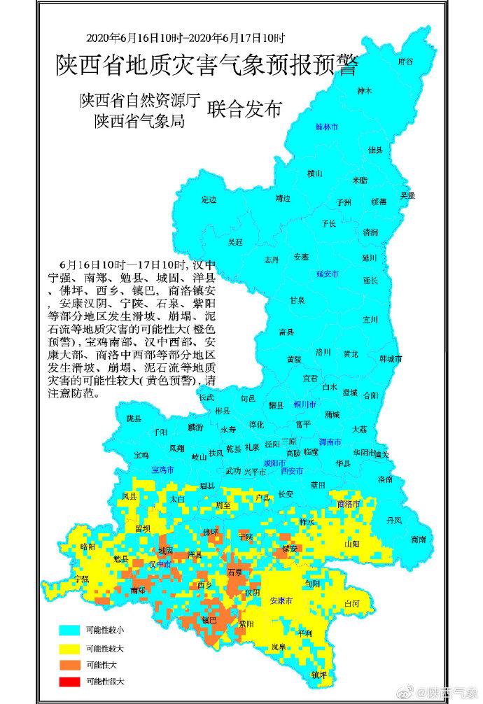 陕西再发地质灾害橙色预警 这些地方要注意防范!图片
