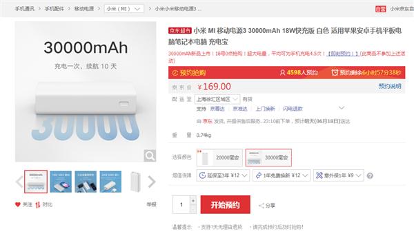 30000mAh充一次用10天 小米移动电源3 618首销:199元