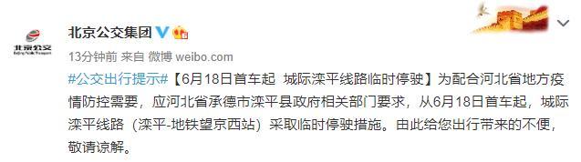 北京至承德滦平跨省公交18日起临