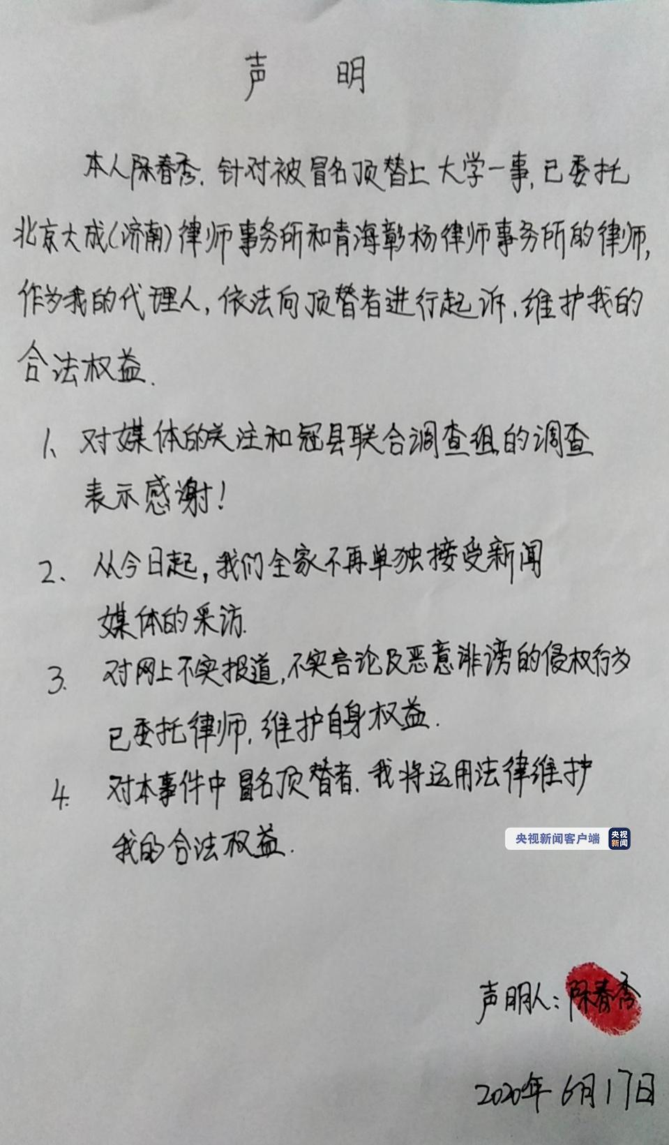 [杏悦]家女被顶替上大学杏悦当事人将起诉顶替者图片