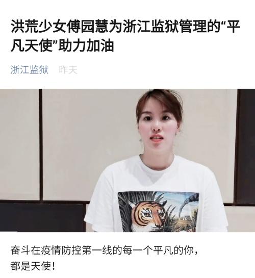 游泳世界冠军傅园慧为监狱民警送祝福图片
