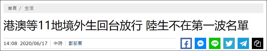 台湾开放学生返台未杏悦纳入陆生网友批当局政,杏悦图片