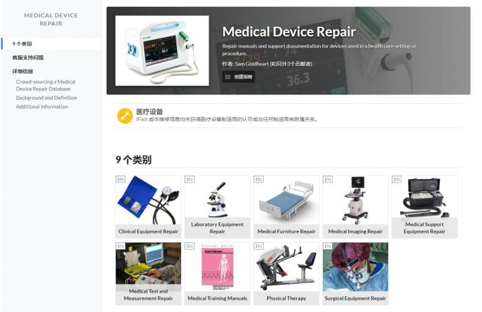 维修网站iFixit分享呼吸机等设备维修教程:遭医疗企业投诉侵权