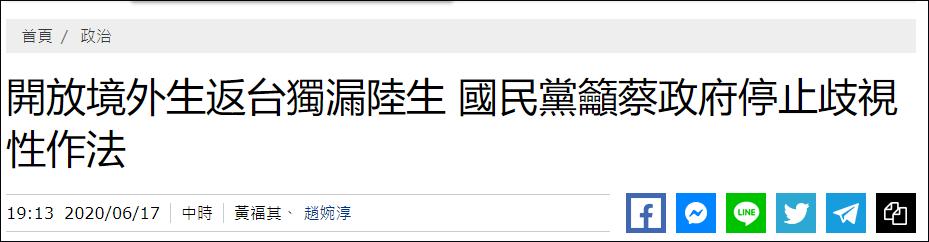 台媒报道:首批获准返台名单未纳入陆生