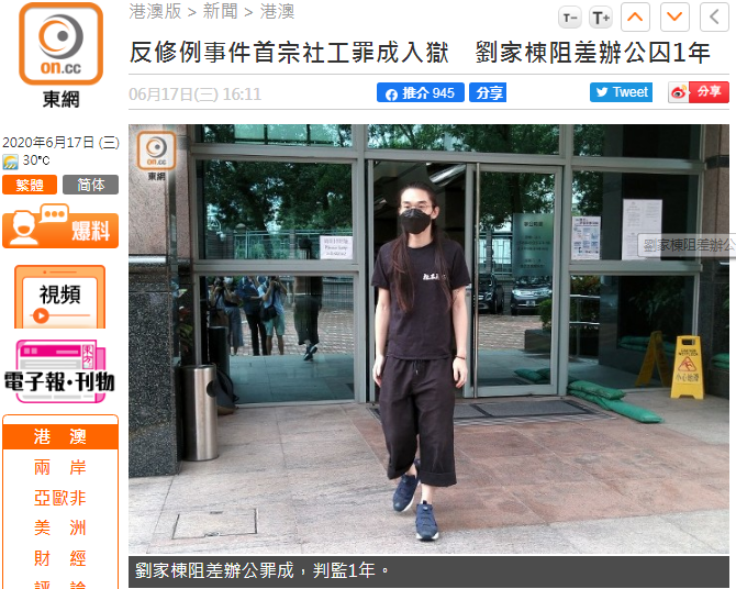 杏悦:方执行公务被判杏悦实时监禁1年港图片