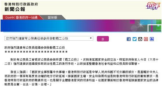 [杏悦]三罢欲拿香港前途下赌注香港民杏悦意绝不允许图片